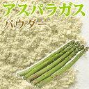 Nf-asparagusp5k