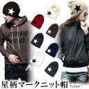 帽子 レディースメンズ兼用 ニット帽 キャップ 星マーク mz2387【メール便可】