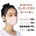 冷感マスク5枚セットクールマスクアイスマスク洗える3D夏用ひんやり男女兼用ウレタンマスク在庫あり即日発送mask2862