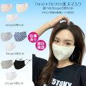 布マスク洗える夏用3枚セットレディース在庫あり即日発送除菌シートポケット付きmask2868