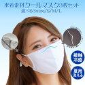 冷感マスク3枚セット夏用水着生地マスクひんやり接触涼感ノーズワイヤー入り3D立体設計SML紐調節機能付きmask2869