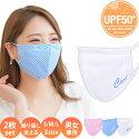 冷感マスク2枚セットUPF50+UV予約販売6月末発送クールマスク水着生地ひんやり接触涼感ノーズワイヤー3D紐調節機能付きmask2871