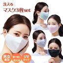接触冷感マスク 3枚セット UVカット 在庫あり 即納 クールマスク 冷感マスク 洗える UVカット 夏用 涼しい 男女兼用mask2874