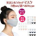 冷感マスク3枚セットシルクタッチサテン生地クールマスク夏用洗えるマスクUVカットノーズワイヤ紐調節機能付き3Dmask2875