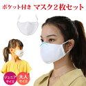 冷感マスク2枚セットクールマスクUVカット水着生地ひんやり接触涼感ノーズワイヤー3D紐調節機能付きmask2888
