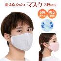 冷感マスク3枚セット男女兼用夏マスク3Dメッシュ洗えるアイスシルクマスク苦しくない花粉対策ひんやりmask2890