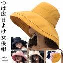 レディース帽子日よけ帽子つば広ハット夏春UVハット女優帽紫外線対策mz2834