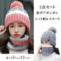 レディース帽子マフラーニット帽スヌードセット裏ボアポンポンクリスマスプレゼントスキー冬暖か防寒もこもこ2点セットmzwb2823