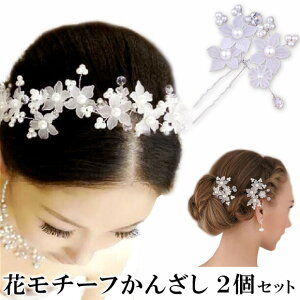 [Daily Shipment During GW] Hair Ornament Ladies [Set of 2] Hair Accessories Accessories Bridal Kanzashi Kimono Wedding Second Party Party ss5619