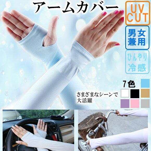 レディース メンズ アームカバー 夏 UV 紫外線 日焼け 対策 ひんやり 接触冷感 指切りタイプ 手袋 男女兼用 2way st2806