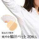 脇汗パット20枚セット汗ジミ対策使い切りタイプ貼るだけ簡単三層吸水wp2876