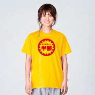 おもしろTシャツ半額メンズレディースイエロー夏大きいサイズ160SMLXL