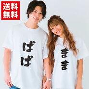夫婦結婚祝いペアTシャツメンズレディース部屋着おそろいギフト贈り物ユニークおもしろペアルックプレゼント大きいサイズ綿100%160SMLXL