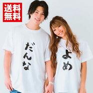 だんなよめTシャツメンズレディース2枚セット結婚祝い夫婦婚約おもしろペアルックプレゼント大きいサイズ綿100%160SMLXL