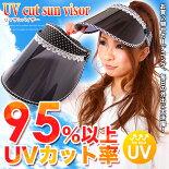サンバイザー/uvカット/帽子/レディース/紫外線カット