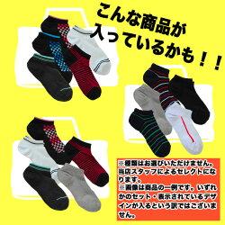 レディースソックス靴下soxくるぶし丈アンクル福袋かわいいランダムおまかせ【346】[81][Z][A][B][C][D]【SHOTショット】『z』[170508]