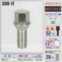 [ 在庫処分 ]KYO-EI(協永産業)外車用ハブボルト【300-17】