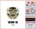 KYO-EI(協永産業)貫通ナット M12×P1.5 【101HC-19】