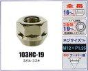 KYO-EI(協永産業)貫通ナット M12×P1.25 【103HC-19】