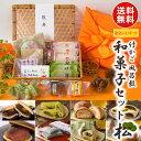 竹かご&風呂敷 和菓子セット〜敬老の日ギフトセット(松)〜◆8種14個入◆【送料無料】[贈り物 /  ...