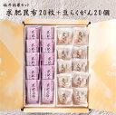 福井敦賀の伝統銘菓セット(豆らくがん20個+求肥昆布20枚)