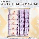 福井伝統銘菓セット 銘菓セット 羽二重がさね5個+求肥昆布10枚