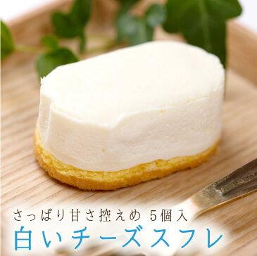 白いチーズスフレ (5個入り) 冷凍配送 [手作り/洋菓子/スイーツ/チーズケーキ/ギフト/贈り物/おやつ/手土産] 冷凍配送