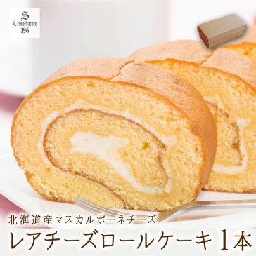 素材厳選 レアチーズロールケーキ(1本入り) [手作り/洋菓子/スイーツ/ロールケーキ/ギフト/贈り物/おやつ/手土産] 冷凍配送
