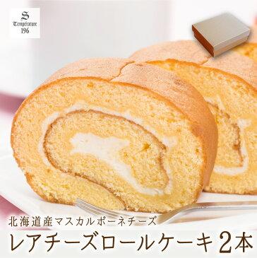 素材厳選 レアチーズロールケーキ(2本入り) [手作り/洋菓子/スイーツ/ロールケーキ/ギフト/贈り物/おやつ/手土産] 冷凍配送