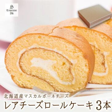 素材厳選 レアチーズロールケーキ(3本入り) [手作り/洋菓子/スイーツ/ロールケーキ/ギフト/贈り物/おやつ/手土産] 冷凍配送