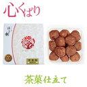 茶菓仕立て 「心くばり」 (160g)■高級紀州南高梅 お茶請けにぴったりのスイートな梅干し。 勝喜梅 しょうきばい