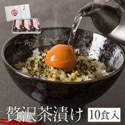 梅干専門店の贅沢茶漬け紀州南高梅入(10袋)勝喜梅しょうきばいバニリンクエン酸