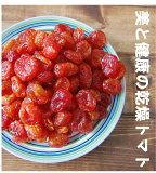 【送料無料】塩トマト甘納豆500g 熱中症対策 塩分補給 送料無料 トマト ドライトマト 送料無料