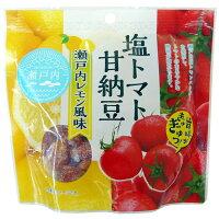 塩トマト甘納豆瀬戸内レモン135g×3袋送料無料塩分補給熱中症対策ドライトマトトマト塩トマト甘納豆美味しいおやつおつまみ