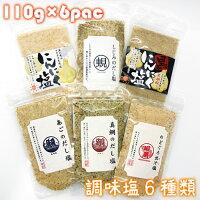 \送料無料/【6種類×110g調味塩セット】お試し塩シリーズ【各種1袋・スタンドパック】