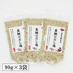 真鯛のだし塩110g×3袋送料無料