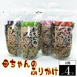 母ちゃんのふりかけ4個セット(明太子・山葵・梅・かつお)150g×4袋 送料無料 美味しい 大容量 たっぷり 4種類 ふりかけ