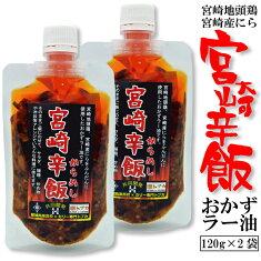 おかずラー油-宮崎辛飯120g×2袋送料無料ラー油宮崎地頭鶏宮崎産にらおかず美味しい辛飯
