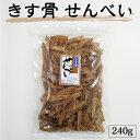 【送料無料】きす骨せんべい【240g】送料無料 大容量 カルシウム豊富