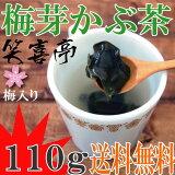 梅入り芽かぶ茶 110g[芽かぶ茶][雌株茶][昆布茶][めかぶ茶]【健康茶】
