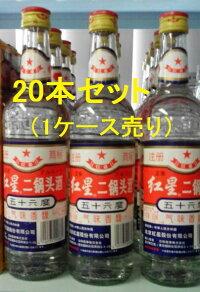 二鍋頭酒(アルコードシュ)瓶