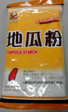 横浜中華街 欣得福 地瓜粉(さつまいもでん粉) 業務用 400g、台湾産、揚げ物粉〜(炸物好朋友)♪