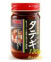 横浜中華街 YOUKI ユウキ タテギ(韓国調味料) 130g 、韓国料理のベースとなる調味料です♪