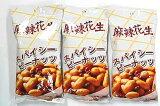 横浜中華街 麻辣花生 スパイシーピーナッツ 200g X 3個セット売り、(落花生 おつまみ)Spicy Peanuts 激辛口 ♪