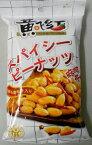 横浜中華街 黄飛紅 麻辣花生 スパイシーピーナッツ 410g (落花生 おつまみ)激辛口