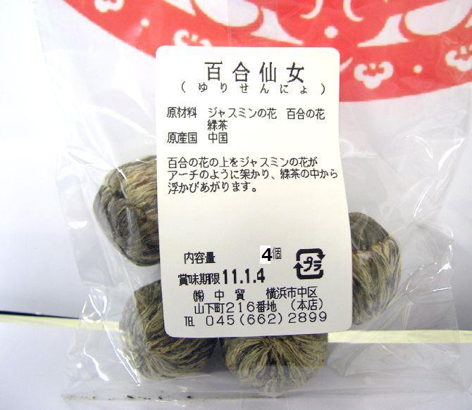 茶葉・ティーバッグ, 中国茶  4
