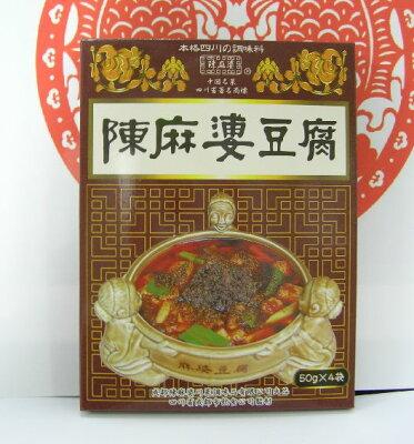 中国で賞を受賞した逸品!豆腐とひき肉、長ネギだけで本格中華横浜中華街 本格四川の調味料「...