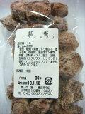 横浜中華街 中国の干し梅「話梅<ワームイ>(中国産)」業務用大袋500g