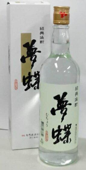 横浜中華街 TTL 紹興焼酎 夢蝶(むちょう)(米焼酎)、25度、600MLX12本(1ケース売り)台湾銘産、米蒸留酒♪