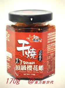 横浜中華街 老騾子 干焼特級櫻花蝦(桜エビ入りラー油) 170g、台湾東港産の厳選桜エビを丸ごとたっぷり使用しています♪